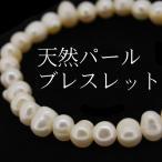 ブレスレット レディース / 天然パール ブレスレット / 真珠