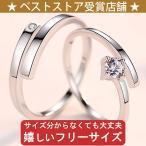 指輪 フリーサイズ/一粒 リング/指輪/レディース/プラチナ仕上/シルバー925 アクセサリー ジュエリー プレゼント 彼女 女性 嫁 人気