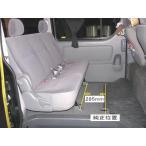 ハイエース 200系 ナローボディ専用 セカンドシート移動キット