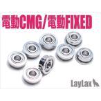 LayLax(ライラクス)/585771/ナインボール マルイ 電動フィクスド&コンパクトマシンガン ベアリング軸受け