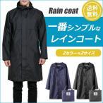 レインウェア レインコート メンズ シンプル スタイリッシュ 雨具 カッパ