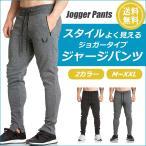 ジョガーパンツ トレーニング ウェア メンズ ジャージ スウェット ロング 部屋着