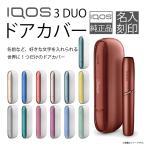 IQOS 3 DUO アイコス 3 デュオ ドアカバー 名入れ 刻印 ネーム入り