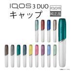 IQOS 3 DUO アイコス 3 デュオ キャップ 純正品