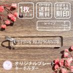 オリジナル アクリル ネームタグ キーホルダー 長方形【Mサイズ】