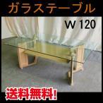 【送料無料】ガラス センターテーブル 120cm ベージュ