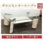 【送料無料】ガラス センターテーブル 120cm
