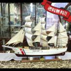 【送料無料】帆船 模型 船舶 置物 US COAST GUARD EAGLE