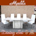 大200cm ホワイト マーブル ハイバック 8脚 テーブル ダイニングセット 応接セット 白家具 姫系 モダン クラシック