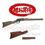 Yahoo!GunShop BURSTお買得2点組込セット New ウィンチェスター M1873 カービン エアーコッキングガン KTW