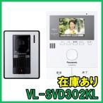 【送料無料】 在庫あり [新品] VL-SVD302KL パナソニック テレビドアホン Panasonic