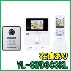 在庫あり 即納 [新品] VL-SWD303KL パナソニック テレビドアホン Panasonic [送料別]