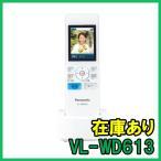 在庫あり [新品] VL-WD613 パナソニック ワイヤレスモニター子機 Panasonic [送料別]