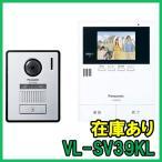在庫あり 即納 [新品] VL-SV39KL パナソニック テレビドアホン Panasonic [送料別]