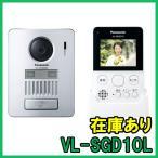 在庫あり 即納 (新品) VL-SGD10L パナソニック ワイヤレス テレビドアホン