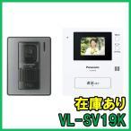 在庫あり 即納 [新品] VL-SV19K パナソニック テレビドアホン Panasonic [送料別]