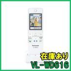 在庫あり 即納 (新品) VL-WD616 パナソニック ワイヤレスモニター子機