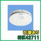 Panasonic けむり当番 住宅用火災警報器 電池式 薄型ワイヤレス連動型 親器 あかり付  SHK42711