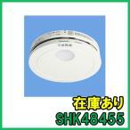 在庫あり 即納 (新品) SHK48455 煙式 火災報知器 パナソニック けむり当番 薄型 2020年 2種 (電池式)