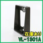 在庫あり [新品] VL-1301A パナソニック 玄関子機用 カメラ角度調整台(縦用) Panasonic [送料別]