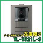 【送料無料】 在庫あり [新品] VL-V521L-S パナソニック カラーカメラ玄関子機 Panasonic