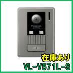 在庫あり 即納 [新品] VL-V571L-S パナソニック カラーカメラ玄関子機 Panasonic [送料別]
