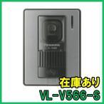 在庫あり 即納 [新品] VL-V566-S パナソニック カラーカメラ玄関子機 Panasonic [送料別]