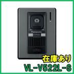 在庫あり 即納 [新品] VL-V522L-S パナソニック カラーカメラ玄関子機 Panasonic [送料別]