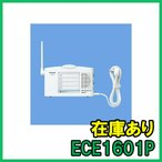 在庫あり 即納 (新品) ECE1601P パナソニック 小電力型ワイヤレスコール卓上受信器(受信4表示付) 日本製