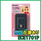 在庫あり 即納 [新品] ECE1701P パナソニック 小電力型ワイヤレスコールチャイム発信器 Panasonic [送料別]