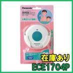在庫あり 即納 [新品] ECE1704P パナソニック 小電力型ワイヤレスコール浴室発信器(ホルダー付) Panasonic [送料別]