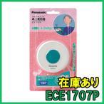 在庫あり 即納 [新品] ECE1707P パナソニック 小電力型ワイヤレスコール卓上発信器 Panasonic [送料別]