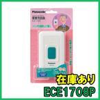在庫あり 即納 [新品] ECE1708P パナソニック 小電力型ワイヤレスコール壁掛発信器 Panasonic [送料別]