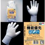 PU手袋 機能優先(ナイロン)10双組S〜LLサイズ