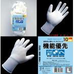 PU手袋 機能優先(ポリエステル)10双組Sサイズ〜LLサイズ