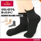 GUNZE グンゼ/HOTMAGIC ホットマジック/吸湿発熱ソックス(婦人靴下)/HGG513