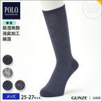 グンゼ ビジネスソックス 8足セット POLO ポロ PBK022P3