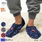 ルームシューズ 暖かい メンズ POLO BCS 紳士靴下 クリスマス プレゼント ギフト おうち時間 PBN151 25-27GUNZE グンゼ
