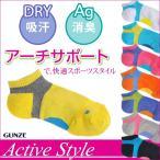 GUNZE(グンゼ)/ACTIVE STYLE/アクティブスタイル ソックス(婦人)/STC501