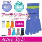 GUNZE(グンゼ)/ACTIVE STYLE/アクティブスタイル 5本指ソックス(婦人)/STC503