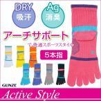 GUNZE(グンゼ)/ACTIVE STYLE/アクティブスタイル 5本指ソックス(婦人)/STC504
