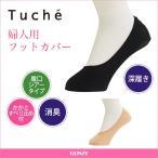 GUNZE(グンゼ)/Tuche(トゥシェ)/トゥシェ フットカバー(婦人靴下)/TQD713