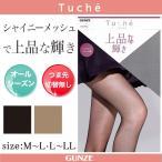 GUNZE(グンゼ)/Tuche(トゥシェ)/【上品な輝き】柄ストッキング(メッシュ柄)(婦人)/年間パンスト/TU211P