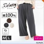 Yahoo!グンゼオンラインショップYahoo!店GUNZE(グンゼ)/Relaxy(リラクシー)/ガウチョパンツ(オーガニックコットンスムース)(婦人)/TYG502
