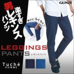 GUNZE(グンゼ)/Tuche(トゥシェ)/トゥシェオム レギンスパンツ(紳士)/TZD03N