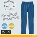 セール GUNZE(グンゼ)/Tuche(トゥシェ)/レギンスパンツ キッズ ニットデニム素材スキニーパンツ(男の子)(女の子)/TZE901