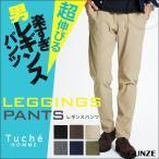ショッピンググンゼ GUNZE グンゼ/Tuche トゥシェ/超伸びレーヨン混メンズレギンスパンツ トゥシェオム 紳士/年間レギパン/TZF005
