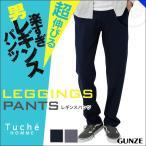 GUNZE(グンゼ)/Tuche(トゥシェ)/トゥシェオム レギンスパンツ 超伸びメンズレギンスパンツ(紳士)/年間レギパン/TZF02N