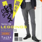 ショッピンググンゼ GUNZE グンゼ/Tuche トゥシェ/ベルトループ付裏起毛レギンスパンツ(紳士)/TZG004