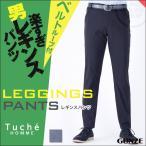 セール 特価 GUNZE(グンゼ)/Tuche(トゥシェ)/定番レーヨン混レギンスパンツベルトループ付き(メンズ)紳士/TZH14K/M〜L